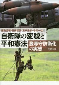 自衛隊の變貌と平和憲法 脫專守防衛化の實態