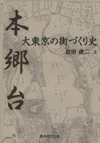 本鄕台.大東京の街づくり史