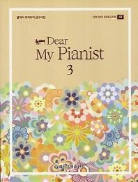 Dear My Pianist(디어 마이 피아니스트). 3