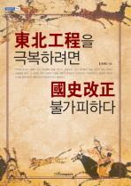 동북공정을 극복하려면 국사개정 불가피하다