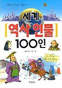 세계역사인물100인
