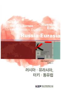 러시아 유라시아, 터키 동유럽