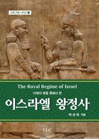 16명의 왕을 통해서 본 이스라엘 왕정사