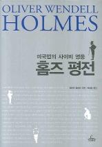 미국법의 사이비 영웅 홈즈평전