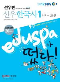 한국사 세트(9 7급 공무원)(선우)(EBS)(EDUSPA)(2012)