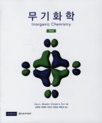 무기화학(제4판)