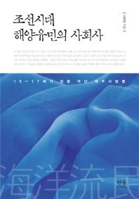 조선시대 해양유민의 사회사