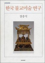 한국 불교미술 연구