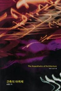 건축의 마취제