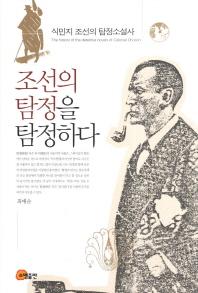 조선의 탐정을 탐정하다