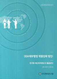 ODA재무행정 역량강화 방안: 한국형 예산회계제도의 활용방안