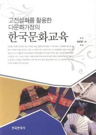 고전설화를 활용한 다문화가정의 한국문화교육