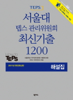 서울대 텝스 관리위원회 최신기출 1200 해설집(2011)