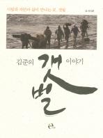 김준의 갯벌 이야기