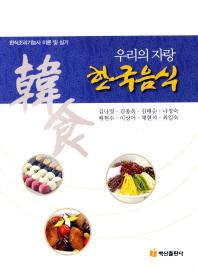 우리의 자랑 한국음식
