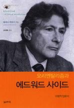 오리엔탈리즘과 에드워드 사이드