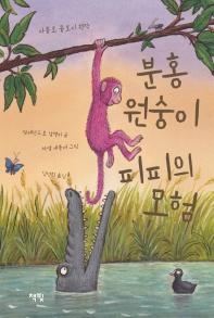 분홍 원숭이 피피의 모험
