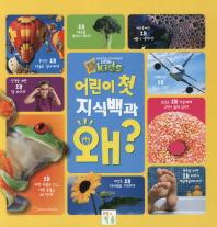 어린이 첫 지식백과: 왜