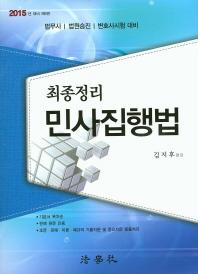 민사집행법 최종정리(2015년 대비)