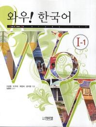 와우 한국어. 1-1