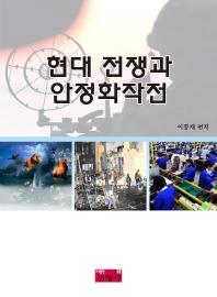 현대 전쟁과 안정화작전