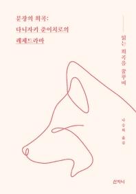 문장의 희곡: 다니자키 준이치로의 레제드라마