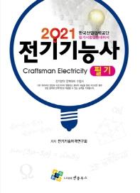 전기기능사 필기(2021)