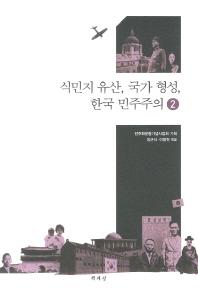 식민지 유산 국가 형성 한국 민주주의. 2