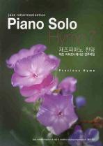 PIANO SOLO HYMN. 7(재즈피아노 찬양)