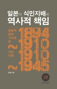 일본의 식민지배와 역사적 책임