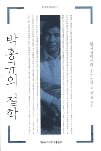 박홍규의 철학