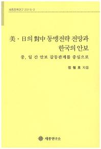 미 일의 대중 동맹전략 전망과 한국의 안보