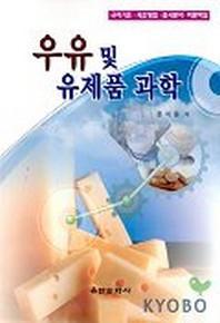 우유 및 유제품 과학
