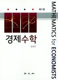 경제 수학