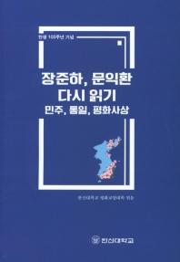 장준하, 문익환 다시 읽기: 민주, 통일, 평화사상