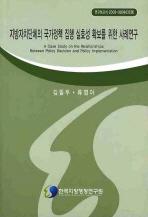 지방자치단체의 국가정책 집행 실효성 확보를 위한 사례연구
