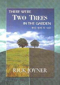 동산 안의 두 나무