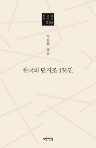 한국의 단시조 156편