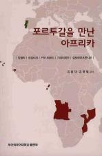 포르투갈을 만난 아프리카