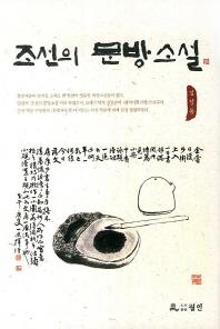 조선의 문방소설