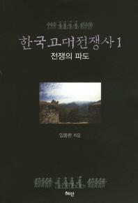 한국고대전쟁사. 1: 전쟁의 파도