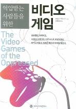 억압받는 사람들을 위한 비디오게임
