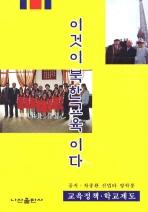 이것이 북한교육이다