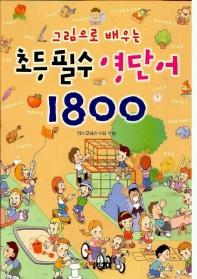 초등필수 영단어 1800(그림으로 배우는)