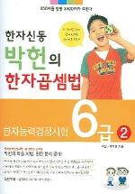 한자 신동 박헌의 한자곱셈법 6급 2(한자능력검정시험 6급)