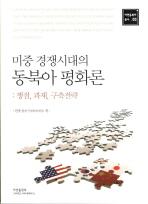 미중 경쟁시대의 동북아 평화론