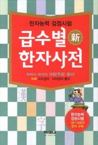 급수별 신 한자사전(2013)