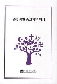 북한 종교자유 백서(2013)