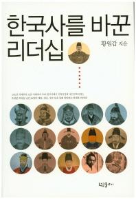 한국사를 바꾼 리더십