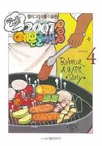캘리그라피를 이용한 예쁜글씨 POP. 4(2007)